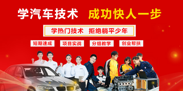 西安万通汽修培训学校,学汽车技术 未来不迷茫
